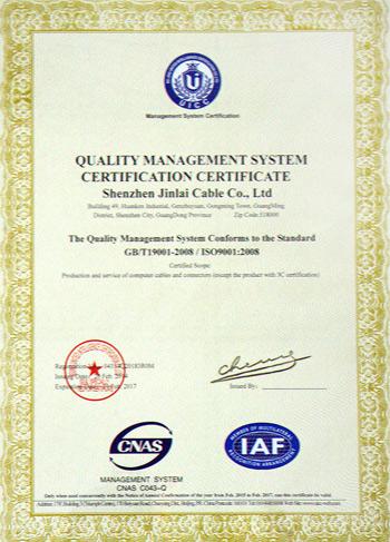ISO 9001:2008质量管理体系认证(英文)