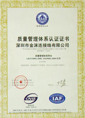 ISO 9001:2008质量管理体系认证(中文)